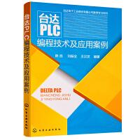 台达PLC编程技术及应用案例 plc教程书 变频器触摸屏 PLC编程计算机书籍 PLC编程入门书 机电专业教材 机电教