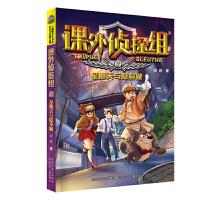 新版课外侦探组2星期天与隐身贼 [7-10岁] 河北少儿
