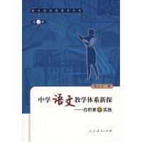 中国特级教师文库・中学语文教学体系新探――在积累中实践