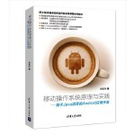 移动操作系统原理与实践――基于Java语言的Android应用开发