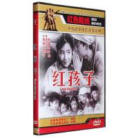 老电影碟片DVD光盘 红孩子 1DVD