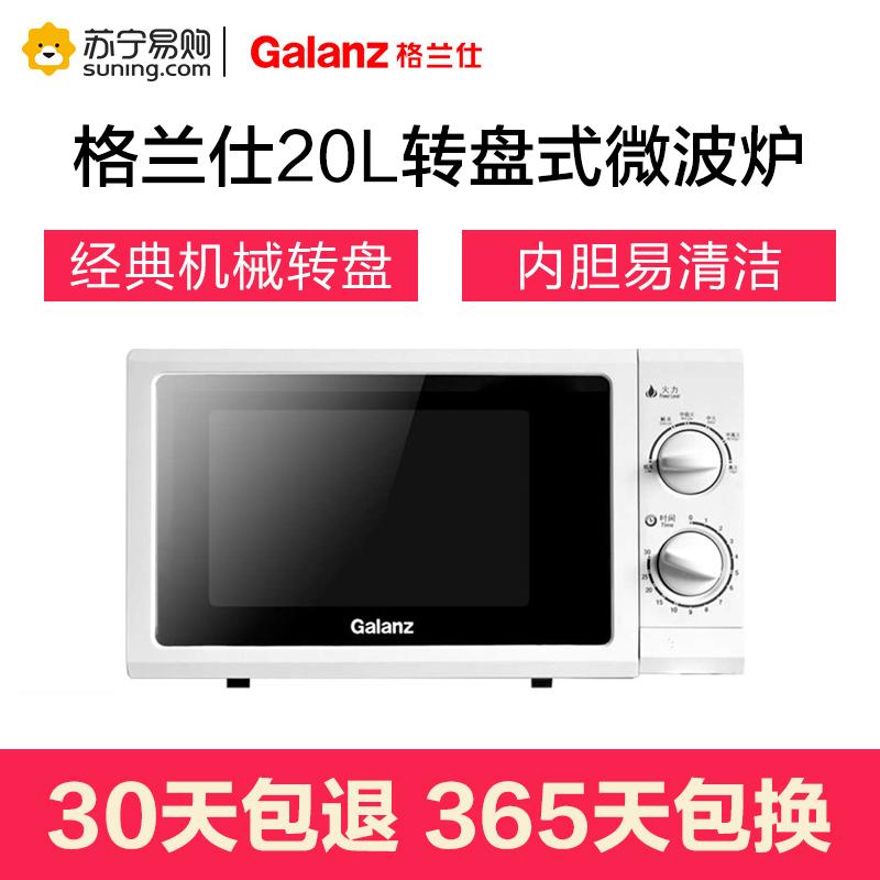 【苏宁易购】Galanz/格兰仕 微波炉 20L 机械式转盘家用P70D20N1P-G5(W0)20L 超级爆款,大旋钮设计,全方位旋转加热