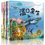 奇妙的科学全套10册 海底大探险 动物世界儿童图书 幼儿科普绘本 大自然的奥秘 儿童百科全书6-12岁注音版彩图 科学