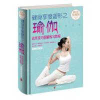 健身享瘦塑形之瑜伽:动作技巧图解练习教程