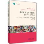 学习故事译丛 学习故事与早期教育:建构学习者的形象