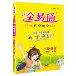 2016春 小学全易通 小学语文二年级下册(人教版) 适用于2016年上半年2年级学生使用(四色)