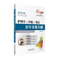 2020护考应急包:护理学(中级)考试历年真题全解(第二版)