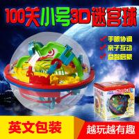929A爱可优100关小号3D飞碟魔幻智力迷宫球儿童早教益智玩具