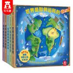 乐乐趣泰普勒趣味科普立体书 世界是如何运转的 3D翻翻书儿童书籍 3-12岁小学生课外读物 儿童读物 教辅读物 科普百
