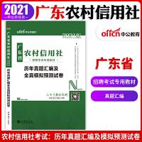 中公教育2021广东省农村信用社招聘考试专用教材:历年真题汇编及全真模拟预测试卷