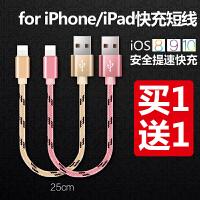 便携苹果充电线短iPhone6数据线短款7Plus充电宝5s快充25cm短线8x