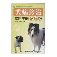 正版犬病诊治实用手册200种犬病的诊断要点、治疗方法及预防措施宠物医疗书籍养狗达人手册犬病防治方法犬病治疗教程书