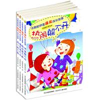 双胞胎伊莲爆笑成长故事(全4册)
