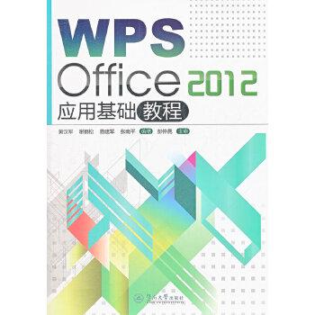 WPS Office 2012 应用基础教程