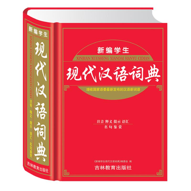 唐文新编学生现代汉语词典 注音 释义 提示 语汇 名句鉴赏