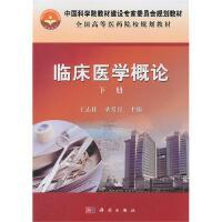 【旧书二手书8成新】临床医学概论下册 王志伟 桑爱民 科学出版社 9787030317834