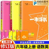 一本涂书小学六年级上册语数英三本套装2021秋新版亲子记(语文预售数学英语现货)
