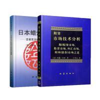 【文轩正版包邮】日本蜡烛图技术 + 期货市场技术分析 全2册/从零开始学股指期货 地震出版社