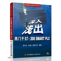 深入�\出西�T子S7-200 SMART PLC西�T子(中��)有限公司 北京航空航天大�W出版社9787512418325【