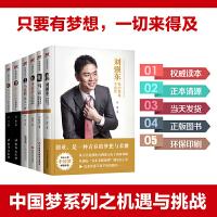 互联网时代风云人物:中国梦风云企业家