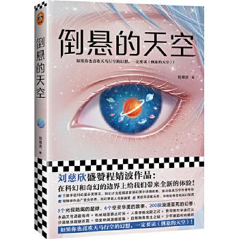 倒悬的天空(pdf+txt+epub+azw3+mobi电子书在线阅读下载)