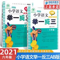 举一反三六年级语文AB版上册下册新概念小学语文阅读理解训练基础训练篇 读写训练篇