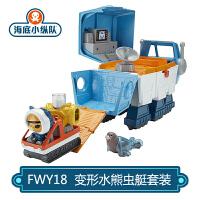 海底小纵队玩具GUP-I呱唧变形极地探险水熊虫艇舰艇套装FWY18