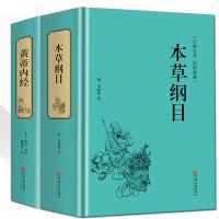 正版精装 本草纲目+黄帝内经 李时珍 中医中药学中医四大名著书籍