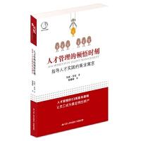 江苏人民:人才管理的顿悟时刻:指导人才实践的商业寓言