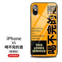 iPhonexs手机壳苹果xsmax玻璃保护套iPhone xr硅胶全包边防摔壳xs max个性创意