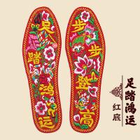 布鞋垫男女成品四季绣花鞋垫吸汗千层底健康鞋垫