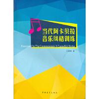 【二手旧书9成新】 当代阿卡贝拉音乐风格训练 王颖晖 中国青年出版社 9787515328287
