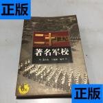 【二手旧书9成新】二十世纪著名军校 /萧石忠、彭玉龙 山西人民出