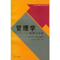 管理学――原理与方法(第五版)学习指导