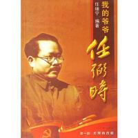 【二手书8成新】我的爷爷任弼时 任继宁 中央文献出版社