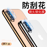 iPhone XS镜头钢化膜苹果X摄像头保护贴膜iPhone XS Max后置摄像头保护圈max贴 苹果X[高清背膜9