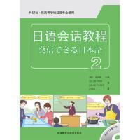 【二手旧书8成新】日语会话教程(2)(配) (日)松下和幸.松下佐智子 9787513535267 外语教学与研究出版