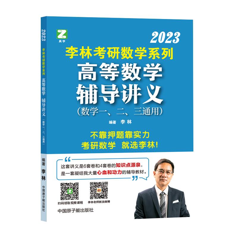 【正版】李林2021考研数学高等数学辅导讲义 适合数学一/二/三 可搭线性代数\概率论与数理统计\考前冲刺6套卷