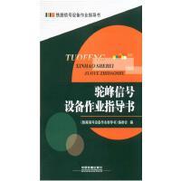 驼峰信号设备作业指导书