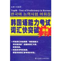 韩国语能力考试词汇快突破 高级