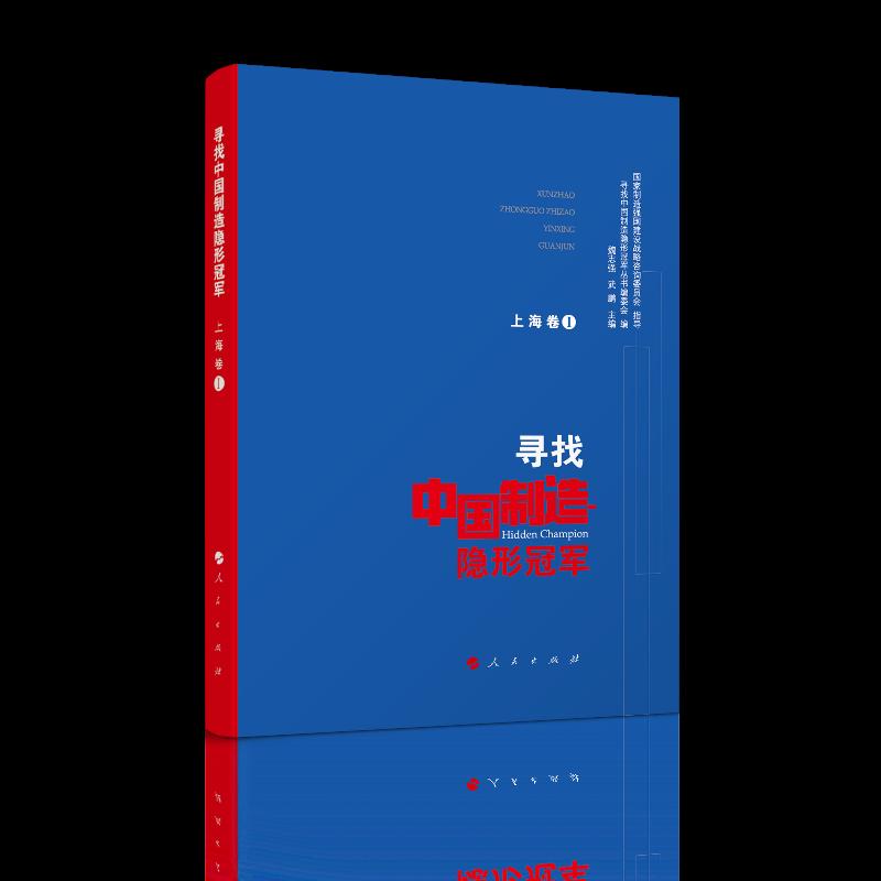 寻找中国制造隐形冠军  (上海卷I)
