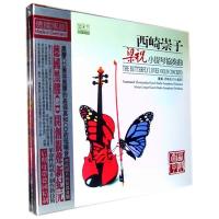正版发烧冠天下唱片西崎崇子梁祝小提琴协奏曲1黑胶CD