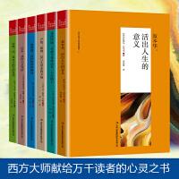 HX 西方哲学经典书籍全套6册叔本华人生的智慧活出人生的意义阿德勒这样和世界相处尼采我的心灵咒语荣格卢梭的书弗洛伊德心