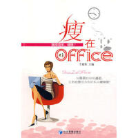 【二手书8成新】瘦在office 于富荣 经济管理出版社
