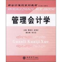 [二手旧书九成新] 新会计准则系列教材:管理会计学 黄桂杰,龙海红 9787542919588
