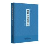 增订中国史学史(晚清至民国)