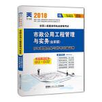 2018全国二级建造师执业资格考试历年真题全解与临考突破试卷 市政公用工程管理与实务(全新版)