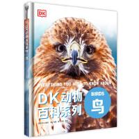DK动物百科系列:鸟