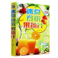 冰点冷饮果蔬汁 金版全彩白金版 奶茶咖啡冰激凌沙冰甜品果汁做法美容瘦身养颜 附送创意做法 养生饮食