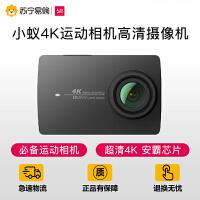 【苏宁易购】小蚁4K运动相机高清摄像机 智能防抖 蓝牙自拍杆套装 触摸屏